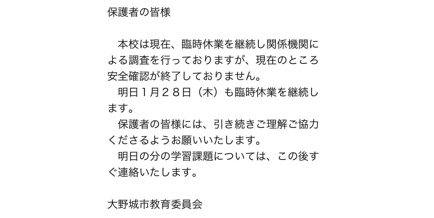福岡県大野城市の小学校から保護者に送られてきた休校に関するメール